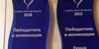 Программа лояльности  Ростелекома  удостоена наград Loyalty Awards Russia - Sarinform.Ru